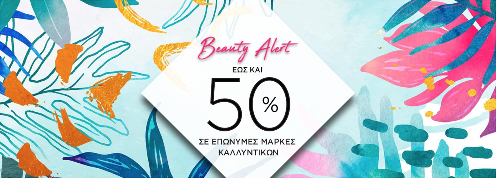BEAUTY ALERT UP TO 50%! image
